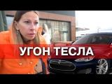[Андрей Кондрашов - авторская защита от угона] Угон Тесла за 10 секунд у Лисы. Это фиаско, Илон Маск !