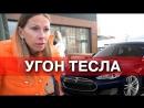Андрей Кондрашов - авторская защита от угона Угон Тесла за 10 секунд у Лисы. Это фиаско, Илон Маск !