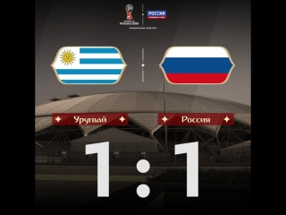 Прогноз на матч Уругвай - Россия