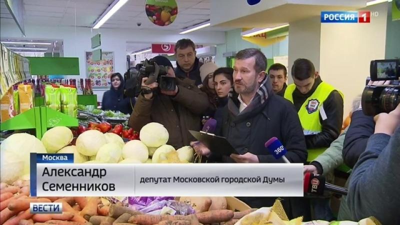 Вести-Москва • Депутаты устроили рейд по магазинам в поисках честных цен