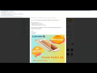 Розыгрыш Redmi 5A