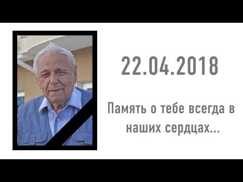 Умер Иван Павлович Неумывакин. Обращение ученика и последователя Виталия Лукасевича.