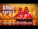АЛЫЕ ПАРУСА - Комментарии иностранцев