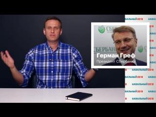 Алексей Навальный / Москвичи и петербуржцы, если вы не второго сорта, то