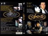 Азазель - Фрагмент (2002)