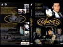 Азазель - Фрагмент 2002