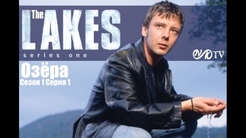 Озёра / The Lakes (18) s01 e01 DVO SNK-TV (vk.com/snktv)