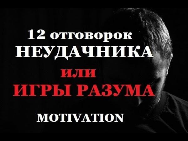 12 отговорок неудачника или игры разума / МОТИВАЦИЯ