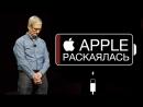 Apple раскаялась