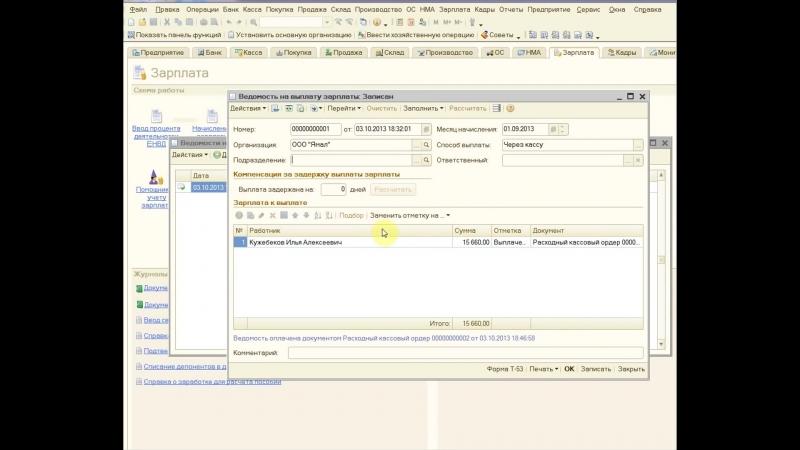 1С 8.2 урок 36 Бухгалтерские ПРОВОДКИ на основании документа, как проверить_Full-HD