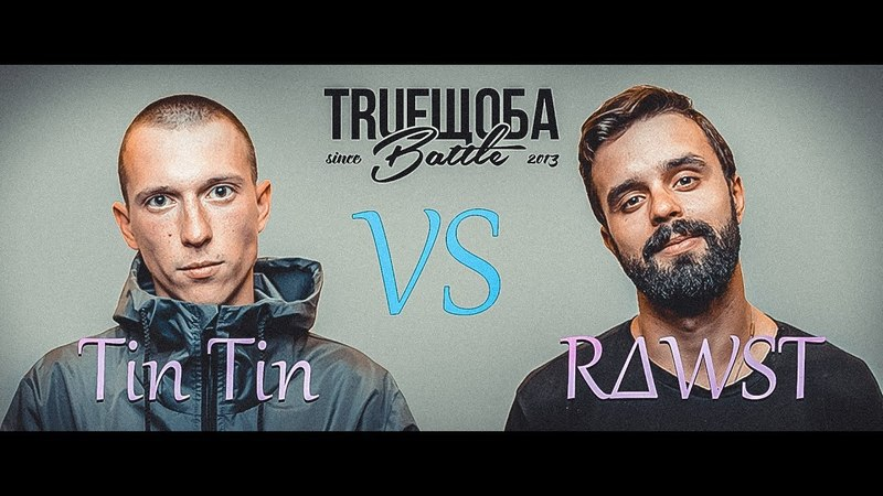 TRUEщоба Battle IV №70 (Tin Tin vs RΔWST)