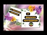 Видео-поздравления Ангелиной Эльвире Александровне