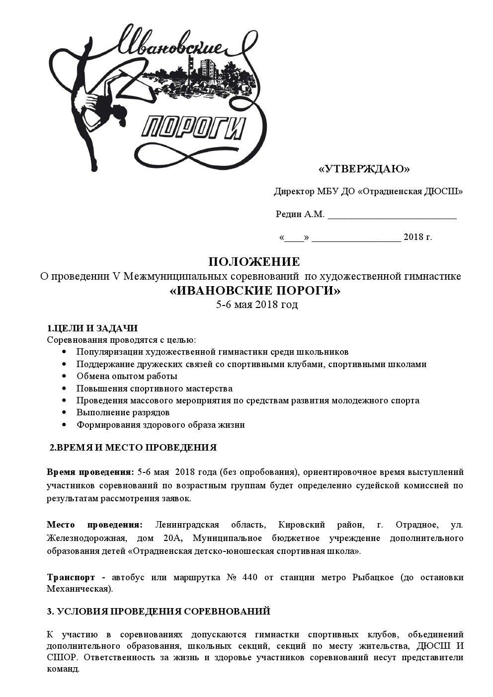 Медицинская справка для соревнований Ивановское Прививочная карта 063 у Кунцевская
