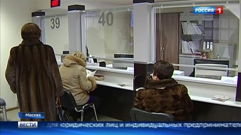 Вести Москва • Столичные МФЦ запустили сервис по регистрации недвижимости для юрлиц