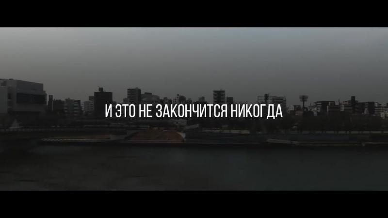 XXXtentacion - Never / Перевод