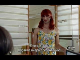 Израильский сериал - Рон s02 e09