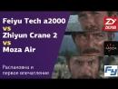 Немного о стабилизаторах для камер: Feiyu Tech a2000, Zhiyun Crane 2, Moza Air (Распаковка)