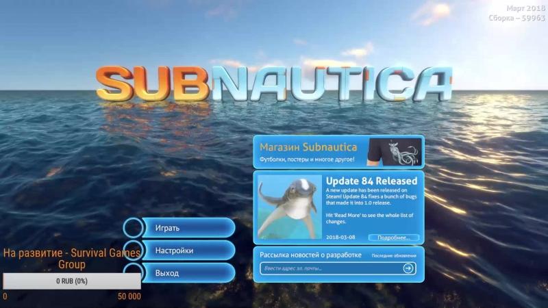 Subnautica: Ничто не возникает ниоткуда 7