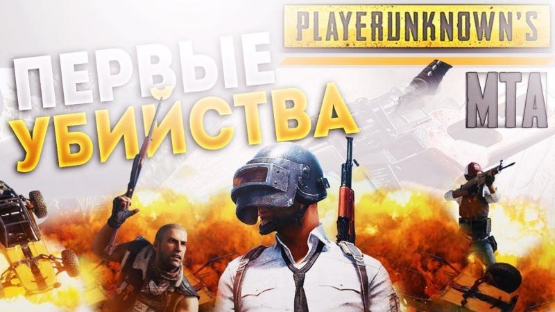 GTA Battlegrounds (MTA SA PUBG) Дорога славы