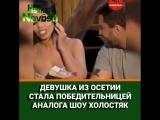 осетинка Лара Фрост победила в шоу «Холостяк»[MDK DAGESTAN]