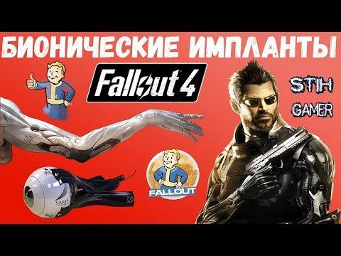 Fallout 4: Бионические Импланты