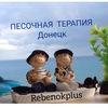 Песочная терапия Донецк Rebenok+