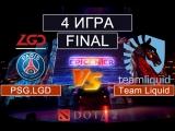 (RU#4) PSG.LGD vs Team Liquid - EPICENTER XL (06.05.18)