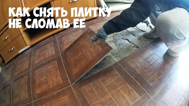 Как снять плитку не сломав ее | Подробная инструкция | Как очистить швы плитки от затирки rfr cyznm gkbnre yt ckjvfd tt | gjlhj, » Freewka.com - Смотреть онлайн в хорощем качестве