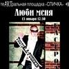 Гастроли театра «La Pushkin»  в Барнауле