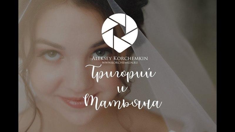 Григорий и Татьяна Свадебное слайдшоу Weddings day 22 12 17