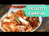 Как приготовить корейскую капусту КИМЧИ. Простой и быстрый рецепт. Илья Деведжиа