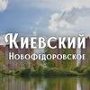 Киевский и Новофедоровское
