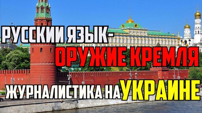 ЖУРНАЛИСТИКА НА УКРАИНЕ РУССКИЙ ЯЗЫК- ОРУЖИЕ КРЕМЛЯ