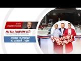 Владимир Пресняков в Утреннем шоу «Русские Перцы»