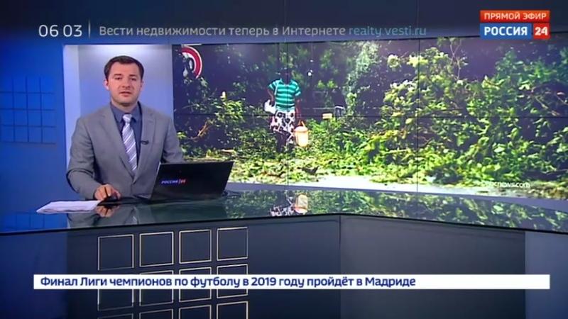 Новости на Россия 24 • В Пуэрто-Рико 3,5 миллиона человек остались без электричества из-за Марии