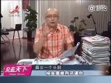 """中国一民营企业家被公安部门以""""涉黑""""名义抓进去后遭到刑讯逼供,半身瘫痪小便失禁,一个眼睛瞎了"""
