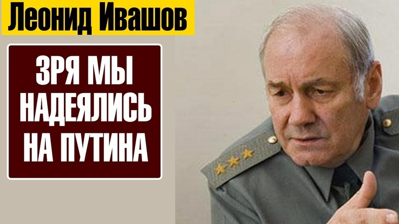 🆘 ЭТО КОРЕША ПУТИНА ДОВЕЛИ СТРАНУ? ЭТО ОНИ УЗУPПИPОВАЛИ ВЛАСТЬ? Леонид Ивашов | кремль Медведев