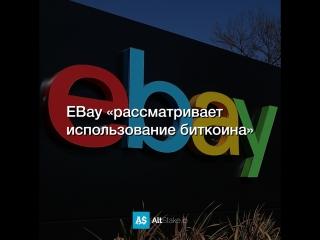 Ebay «рассматривает использование биткоина»