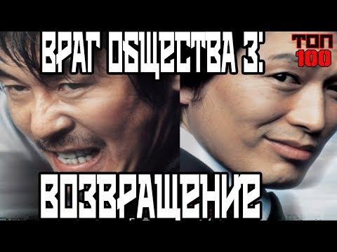 Враг общества 3: Возвращение / Public Enemy Returns (2008).Трейлер
