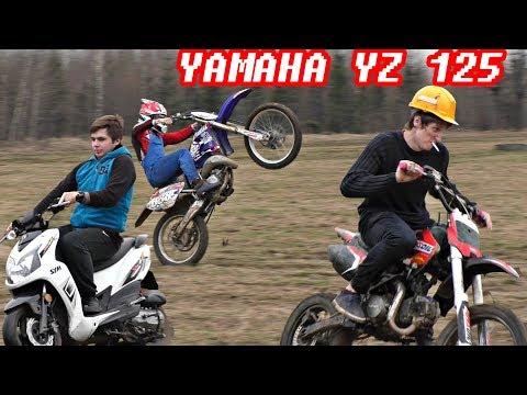 Обзор Yamaha yz 125 review and test drive / колхозный рок и мой новый кроссовый мотоцикл