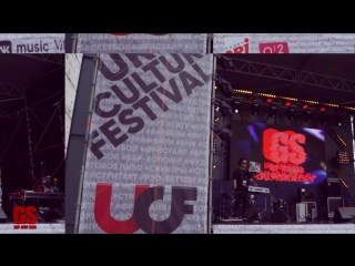GS Hip-Hop bar on Urban Culture Fest
