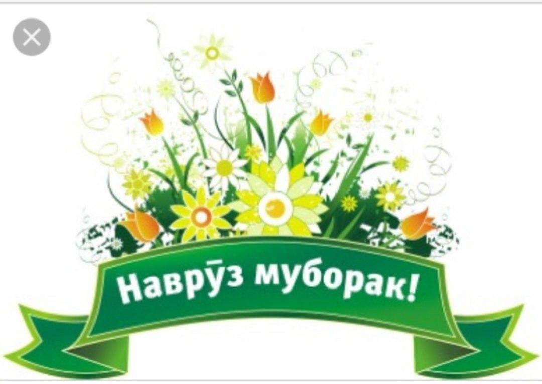 С праздником Навруз, дорогие друзья!