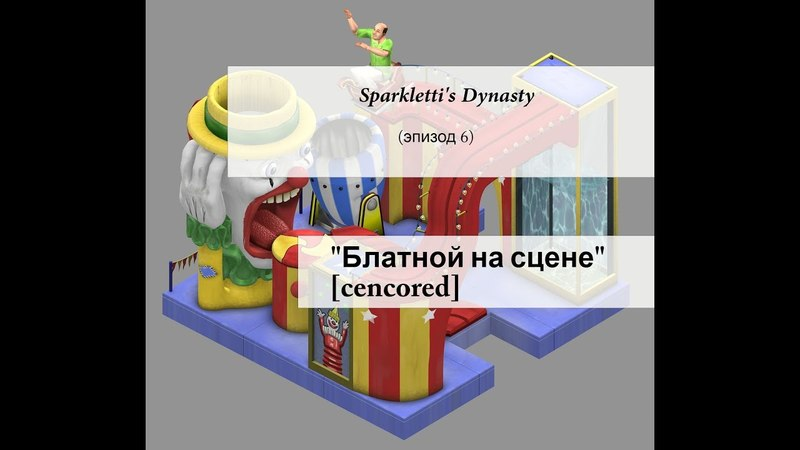 ☼ Ep.6~Sparkletti's Dynasty~Блатной на сцене[censored] - The Sims Gameplay {no commentary}.