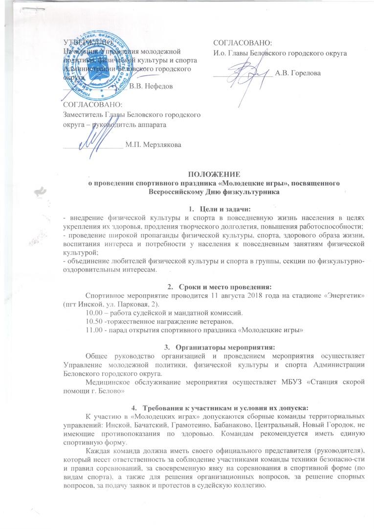 """FFNCqeenVD4 - 11 августа 2018 года на стадионе """"Энергетик"""" пгт Инской состоится"""