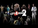 Left 4 Dead 2 - Открываем Зомбоящик