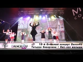 15-й Отчетный концерт Dance4U | Татьяна Заварзина | Хип-хоп малыши