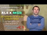 Counter-Strike 1.6 ? 5×5 Ночные батлы!