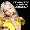 ♛ FASHION KIDS ♛ КРАСНОДАР ♛