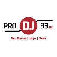 Логотип  PRODJ33 Ди-Джей / Звук / Свет