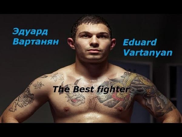 Лучший боец мира Эдуард Вартанян Highlights Eduard Vartanyan